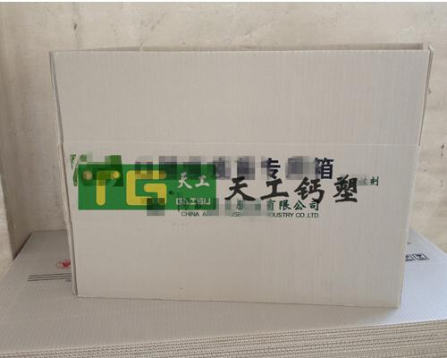 沈阳军标钙塑箱供应