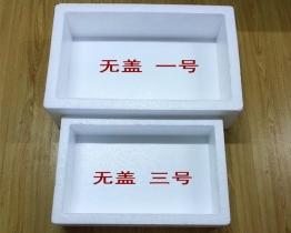 邮政泡沫箱