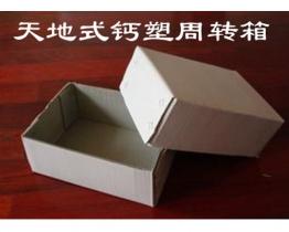 天地式钙塑周转箱