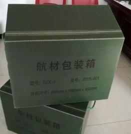 航材包装箱